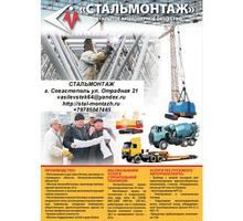 Аренда строительной техники . Монтажные краны строительство объектов. - Строительные работы в Севастополе