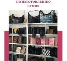 Видеокурс по Изготовлению Сумок - Мастер-классы в Севастополе