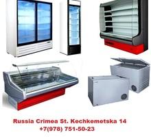 Холодильное Оборудование для Магазина. Доставка, Установка. - Продажа в Симферополе