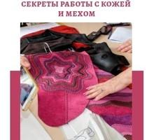 Видеокурс «Секреты работы с кожей и мехом» - Мастер-классы в Севастополе
