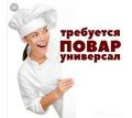 Вакансия повар - Сервис и быт / домашний персонал в Симферополе