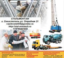 Строительство объектов. Металлообработка и производство металлоконструкций. - Строительные работы в Севастополе