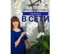 Требуется менеджер интернет магазина - Бухгалтерия, финансы, аудит в Крыму
