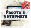 Консультант интернет-магазина - Частичная занятость в Керчи