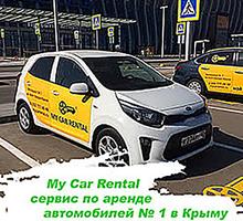 Автопрокат в Крыму, стоимость, где и как выбирать, безопасность - Прокат легковых авто в Крыму