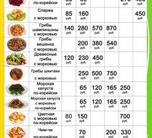 Продукты питание корейские салаты - Продукты питания в Джанкое