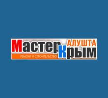 Строительные материалы в Партените – «Мастер-Крым»: огромный ассортимент, приятные цены! - Цемент и сухие смеси в Партените