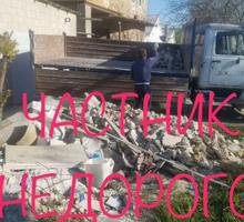 Демонтаж ветхих зданий, вывоз мусора с погрузкой в Симферополе. Свой автопарк. - Вывоз мусора в Симферополе