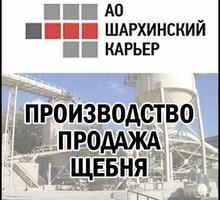 Продаем кубовидный щебень в Партените - «Крым-Инвестстрой», выгодные цены, отменное качество! - Сыпучие материалы в Партените
