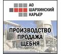 Щебень кубовидный в Гурзуфе по ценам производителя – «Крым-Инвестстрой», выгодно! - Сыпучие материалы в Крыму