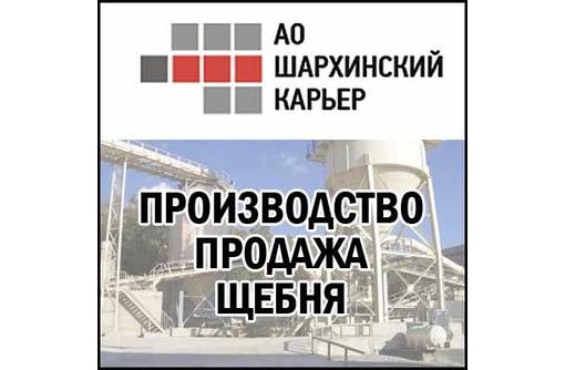 Кубовидный щебень в Форосе – ООО «Крым-Инвестстрой»: широкий ассортимент, доступность! - Сыпучие материалы в Форосе