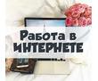 Консультант интернет-магазина Корейской компании, фото — «Реклама Армянска»