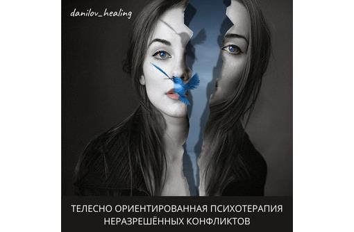 Телесно ориентированная психотерапия неразрешенных конфликтов, фото — «Реклама Севастополя»