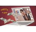 Управляющий интернет-магазином - Работа на дому в Симферополе