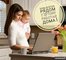 Онлайн-менеджер - Работа на дому в Красноперекопске