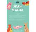 Онлайн обучение 1-4 классы - Репетиторство в Крыму