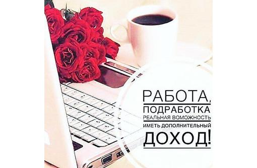 Онлайн-менеджер, фото — «Реклама Армянска»