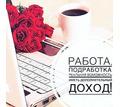 Онлайн-менеджер - Работа на дому в Щелкино
