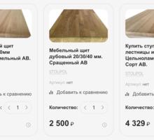 Мебельный щит дуб от производителя в Крыму. 20,30,40 мм. Подстолья:металл, дерево. Обработка - Пиломатериалы в Ялте