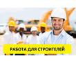 СРОЧНО ищем рабочих на строительство!!!!, фото — «Реклама Армянска»