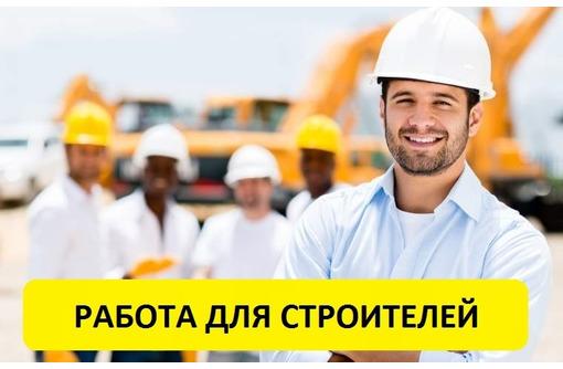 Требуются рабочие на строительство !!!! - Строительство, архитектура в Красноперекопске