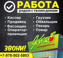 """Супермаркеты """"Яблоко"""" приглашают на работу! - Продавцы, кассиры, персонал магазина в Севастополе"""