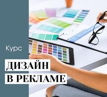 курс «Графический дизайн » 252 ч (3 месяца) , диплом , очно-заочно - Курсы учебные в Севастополе