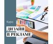 курс «Графический дизайн » 252 ч (3 месяца) , диплом , очно-заочно, фото — «Реклама Севастополя»