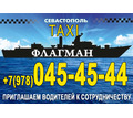 Требуются водители на постоянную работу в Симферополе - Автосервис / водители в Крыму