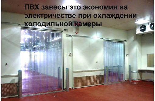 Завеса ПВХ (Штора) Силиконовая - Продажа в Черноморском