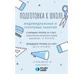 «Подготовка к школе» (1 и 2 года до школы) - Детские развивающие центры в Крыму