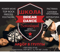 Брейк-данс в Севастополе - школа IMPACT DANCE STUDIO: радость в детских глазах! - Танцевальные студии в Севастополе
