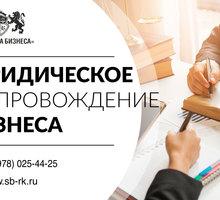 Профессиональное оказание юридических услуг - Юридические услуги в Симферополе