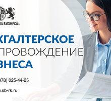 Профессиональное сопровождение бухгалтерского и налогового учета - Бухгалтерские услуги в Симферополе