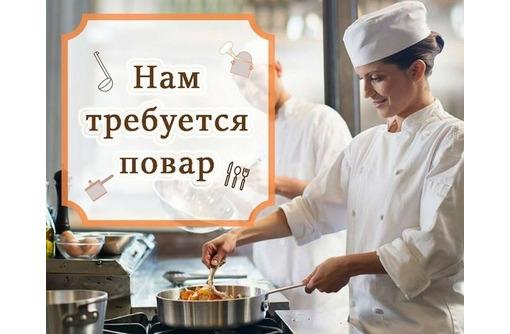 Требуется ведущий повар, фото — «Реклама Севастополя»