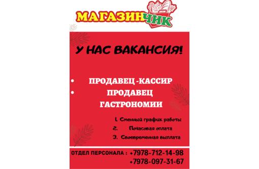 Продавец -кассир - Продавцы, кассиры, персонал магазина в Феодосии