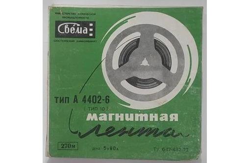 Продам    аудио кассеты и  катушки бобины для магнитофонов, фото — «Реклама Севастополя»