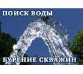 Поиск воды, бурение скважин в Севастополе - ООО «Инженер-геолог: поиск воды и бурение» - Бурение скважин в Севастополе