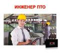 Инженер ПТО с опытом работы - Строительство, архитектура в Севастополе