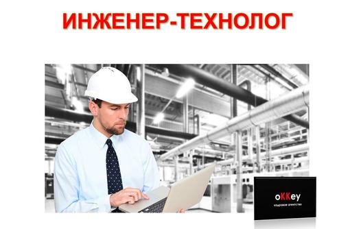Инженер-технолог - Рабочие специальности, производство в Севастополе