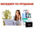 Менеджер торгового отдела дверей - Менеджеры по продажам, сбыт, опт в Севастополе