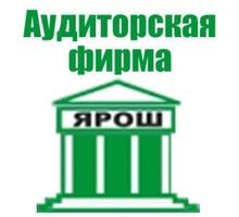 Ааудит бухгалтерской  отчетности. Проверка правильности ведения бухгалтерского и налогового учета. - Бухгалтерские услуги в Крыму