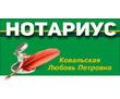Нотариус в Севастополе - Ковальская Любовь Петровна: профессиональная помощь!, фото — «Реклама Севастополя»