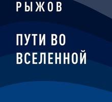 """""""Пути во Вселенной"""", фантастика - Книги в Севастополе"""