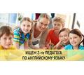 Педагог английского для детей 6-12 лет - Образование / воспитание в Севастополе