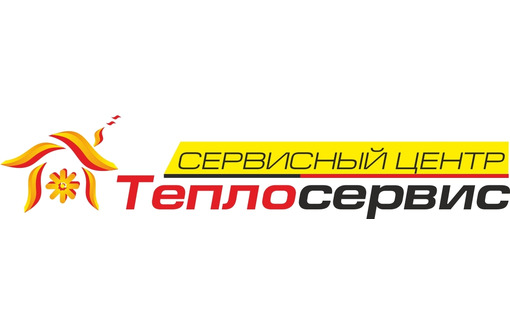 Ремонт газовых котлов, колонок, газовых плит - Газ, отопление в Черноморском