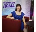 Требуется администратор интернет магазина - Работа на дому в Красногвардейском