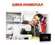 Швея-универсал, фото — «Реклама Севастополя»