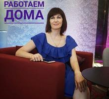 Требуется женщина для работы через интернет - Работа на дому в Гурзуфе