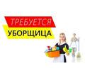 Требуется уборщица в супермаркет - Рабочие специальности, производство в Севастополе